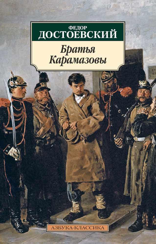 a description of dostoevsky first presents smerdyakov in the brothers karamazov in book 3 of part 1 The brothers karamazov: novel summary: part iii book viii - mitya (chapters 1-8), free study guides and book notes including comprehensive chapter analysis, complete summary analysis, author biography information, character profiles, theme analysis, metaphor analysis, and top ten quotes on classic literature.